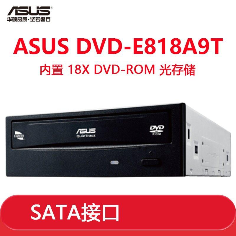 华硕 DVD-E818A9T 台式电脑DVD光驱 18X SATA接口