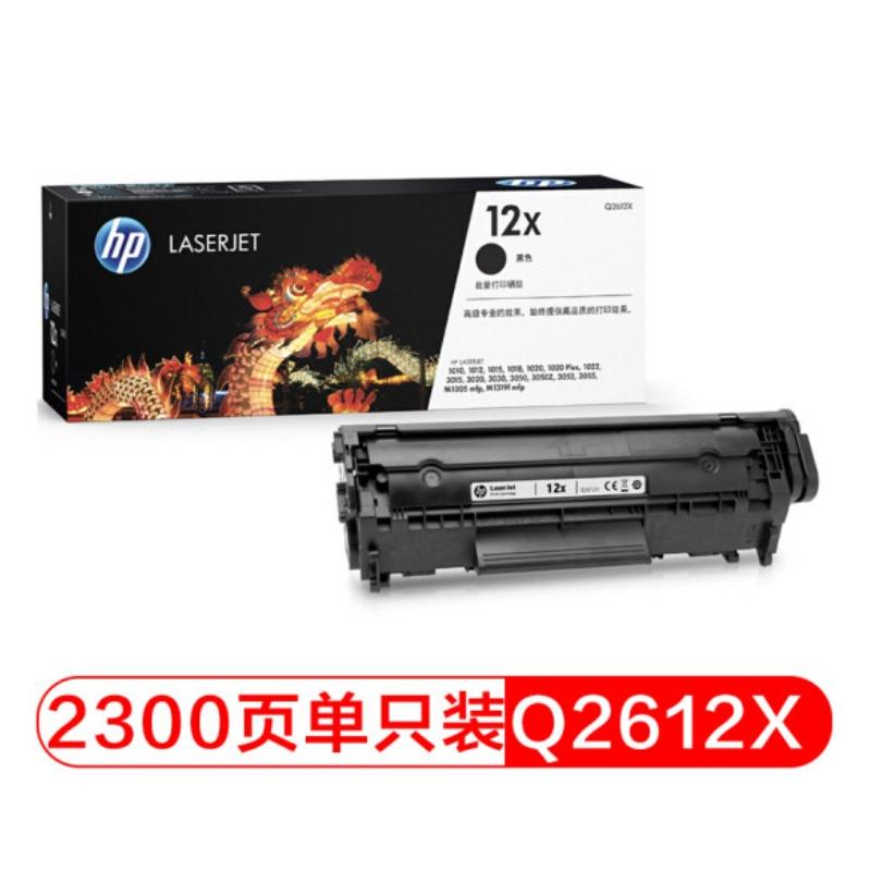 惠普 Q2612X 大容量黑色硒鼓 12A(适用HP 1010;1012;1015;1020 plus;3050