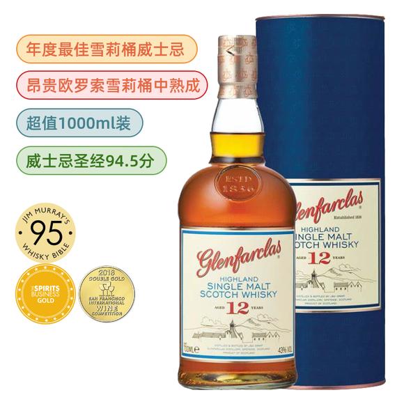 格兰花格12年单麦威士忌 1000ml