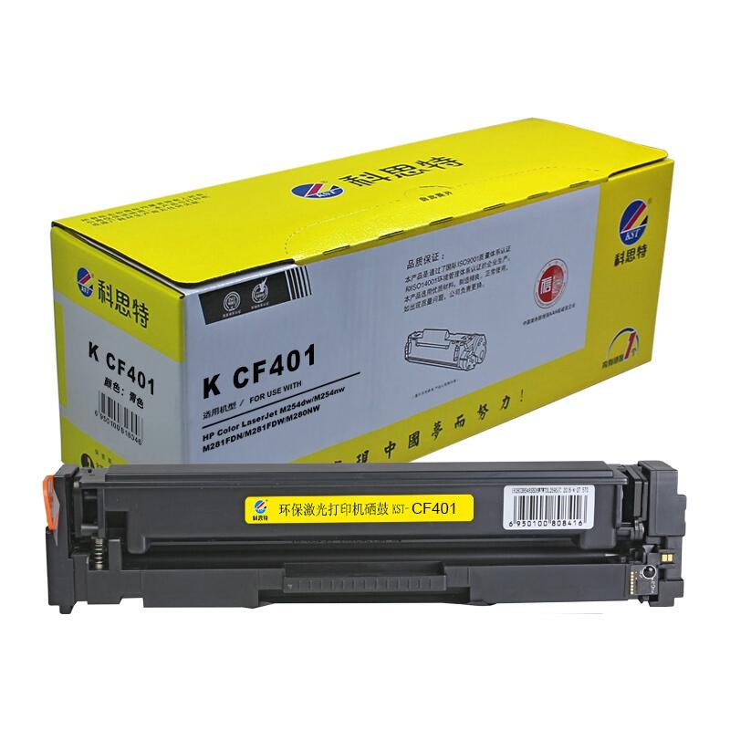 科思特 HP CF401 C 粉盒 青色 适用:M252DW/M252N/M277N/277DW/iC MF635Cx